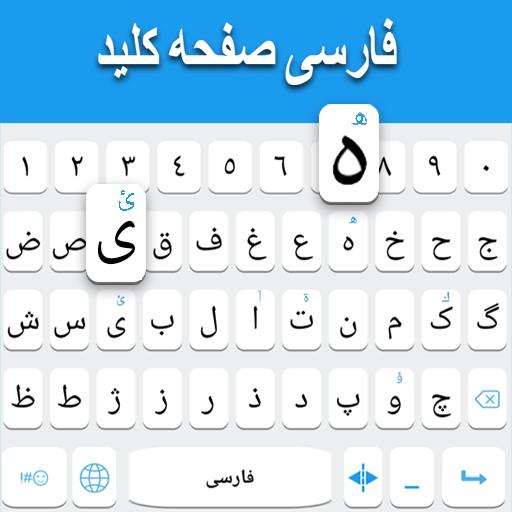 دانلود Persian keyboard 1.1 –  نرم افزار جدید کیبورد فارسی اندروید