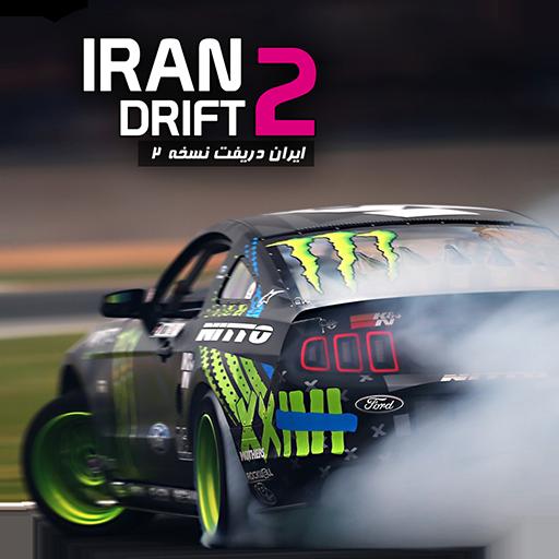 دانلود Iran Drift 2- 2.8 – بازی دیتادار ایران دریفت ۲ برای اندروید