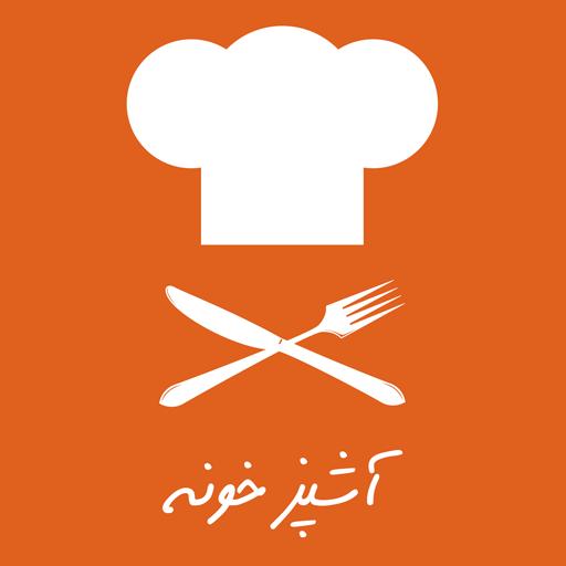 دانلود ashpazkhone 3.0 – برنامه آموزش آشپزی آشپزخونه برای اندروید