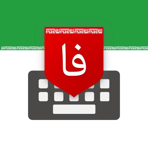دانلود Farsi Keyboard 1.9.21 – برنامه کیبورد فارسی هوشمند برای اندروید