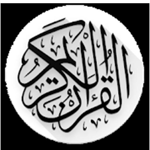 دانلود Tafseer farsi v1.0 – نرم افزار تفسیر فارسی قرآن کریم برای اندروید